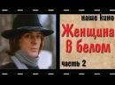 Женщина в белом Александр Абдулов Детектив драма экранизация Наше кино 1981 Часть 2