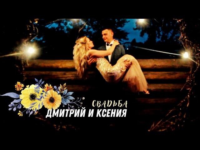 Дмитрий и Ксения|ФИЛЬМ|Kuznetsov