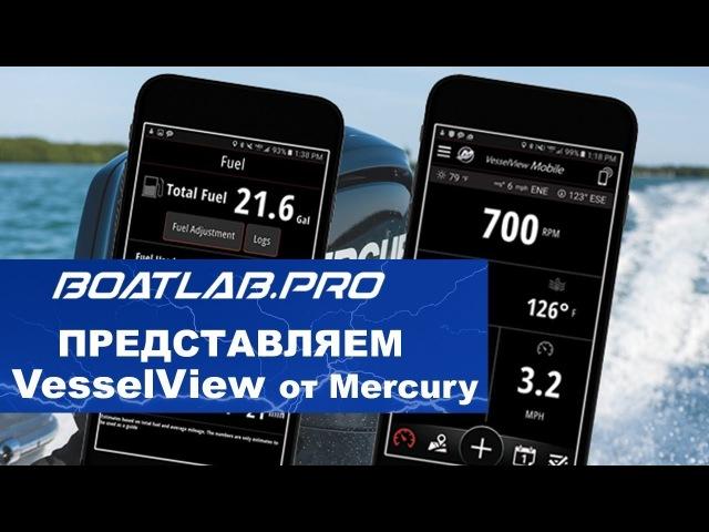 Обзор VesselView Mobile от Mercury (русский перевод)