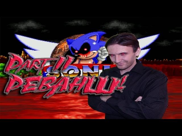 Sonic.Exe: The Spirits of Hell - РЕВАНШ!(Часть 2)