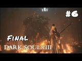 Dark Souls 3 Ashes of Ariandel - #6 Черное пламя Фриде