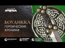 Total War ARENA Боудикка Героические хроники