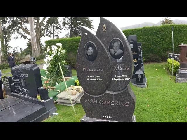Еврейское кладбище в пригороде Сан Франциско, г. Colma