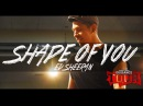 """SHAPE OF YOU"" - Ed Sheeran   Phillip ""PACMAN"" Chbeeb Choreography   GUIDANCE Tour ""Mumbai"""