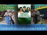 Бабий бунт, или война в Новосёлково. 1-4 серия (Премьера 2017). Мелодрама, комедия @ Ки...