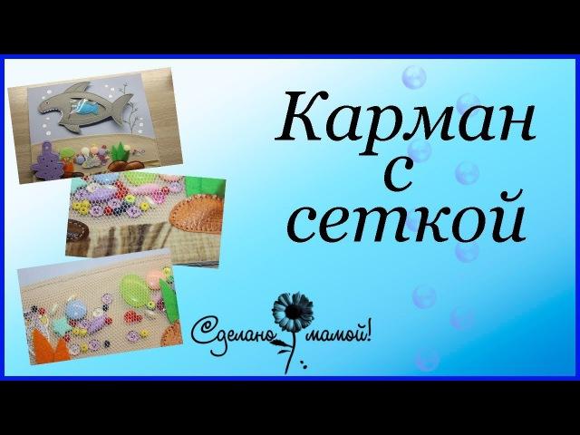 Карман с сеткой для морской страничкиМК tutorials handmade