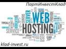 как пополнить счет на сайте домена