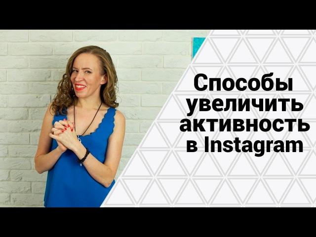 КАК НАБРАТЬ ЛАЙКИ В ИНСТАГРАМЕ? Увеличиваем вовлеченность и охват аудитории в Инстаграме.