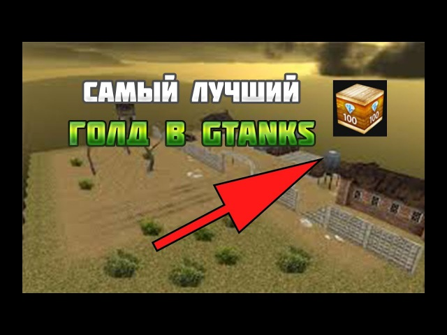 МОЙ САМЫЙ КРУТОЙ ГОЛД | GTanks