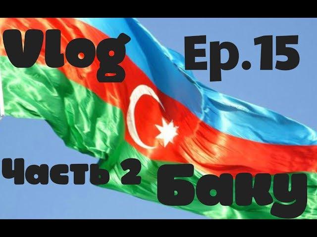 Ep.15 VLOG Самый большой в мире флаг | Первобытные люди | Баку | Азербайджан | Karpov