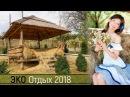 ЭКО отдых в Крыму в 2018 году. Где лучше отдохнуть в Крыму с детьми.