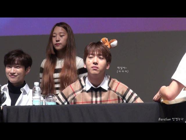 20171002 B1A4 종로팬싸인회 패피바로와 배고픈바로