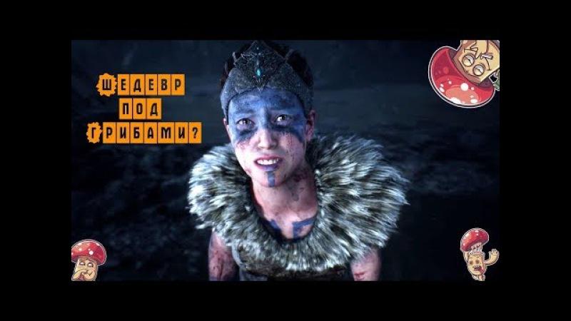Прохождение Hellblade: Senua's Sacrifice [ЧАСТЬ 3]. мечь ОДИНА и ГАРМ! » Freewka.com - Смотреть онлайн в хорощем качестве