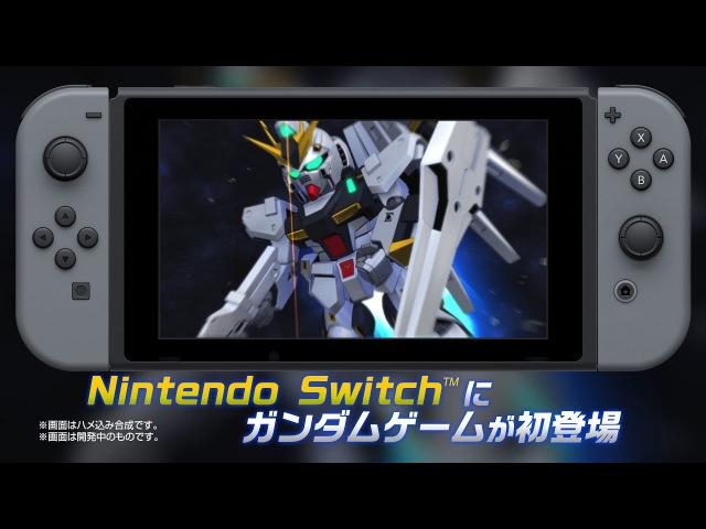 NSW『SDガンダム ジージェネレーション ジェネシス for Nintendo Switch』第1弾PV ショート版