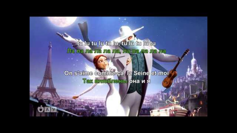 перевод La Seine - Vanessa Paradis (караоке-титры на русском) ost Монстр в Париже