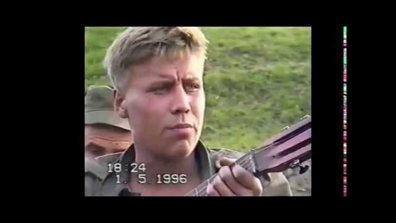 Груз 200 Чечня в огне 1 5 1996 год Песни бойца под гитару