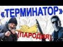 Терминатор - пародия на русский трейлер|Терминатор: Генезис | Русский Трейлер 2 (2