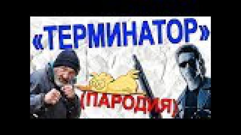 Терминатор - пародия на русский трейлер|Терминатор: Генезис | Русский Трейлер 2 (2...