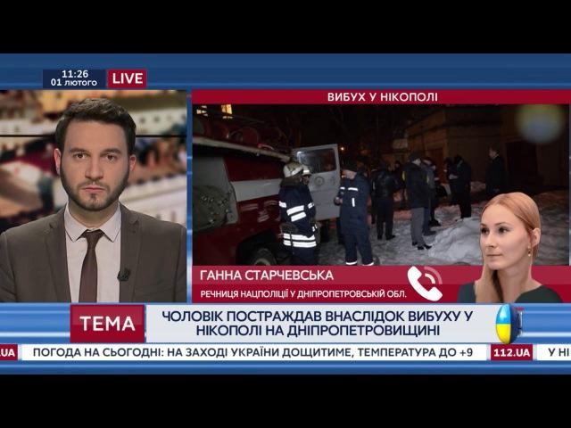 Взрыв в Никополе: пострадал депутат городского совета. Подробности от Нацполиции