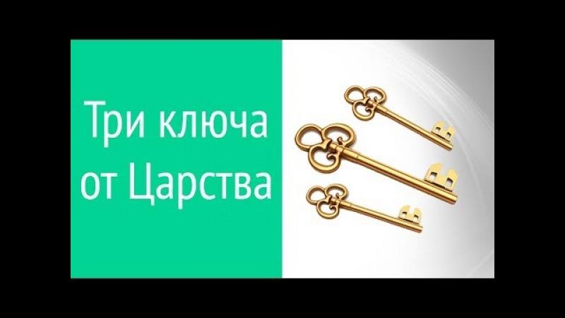Ключи Царства Небесного и апостол Петр