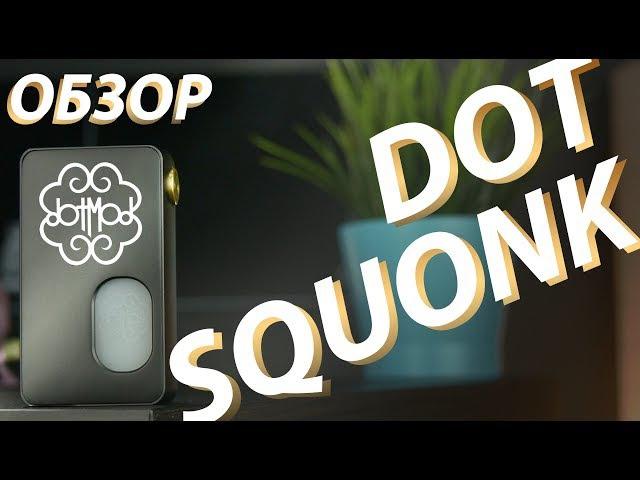 DotSquonk от dotMod | Обзор