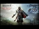 Assassin's Creed® Эцио Аудиторе Коллекция 26 Родриго Борджиа он же Испанец