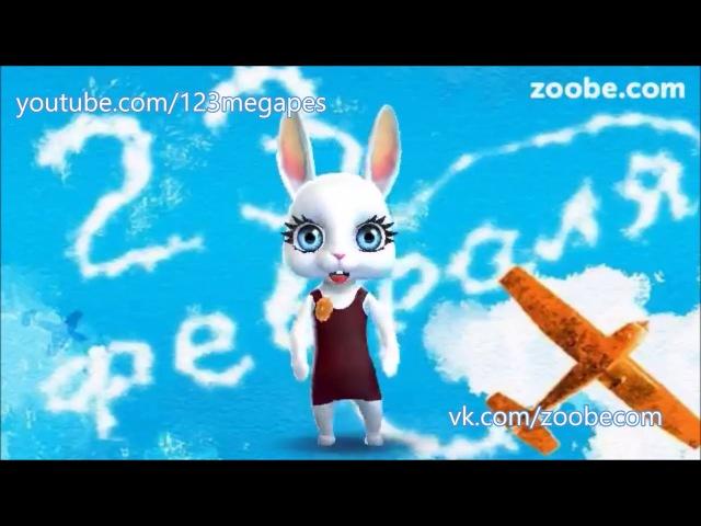 Zoobe Зайка Поздравляю от души с 23 февраля