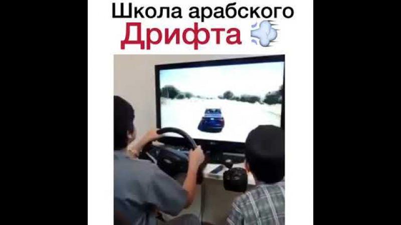 ШКОЛА АРАБСКОГО ДРИФТА