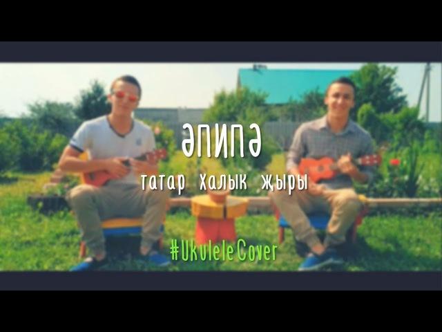 ӘПИПӘ – Татар халык җыры | Ukulele Cover