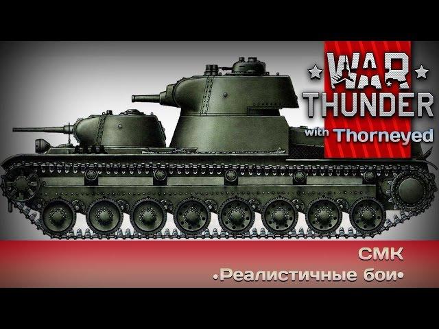 War Thunder СМК одна голова хорошо а две мутация