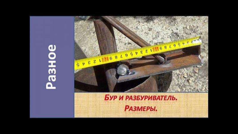 Бур и разбуриватель для ручного бурения Ø 200 мм. Размеры. / Homemade earth auger Earth drill
