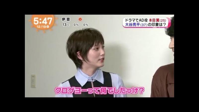 本田翼が大谷亮平と会った第一印象を話す ドラマ「チェイス第1章」め 123