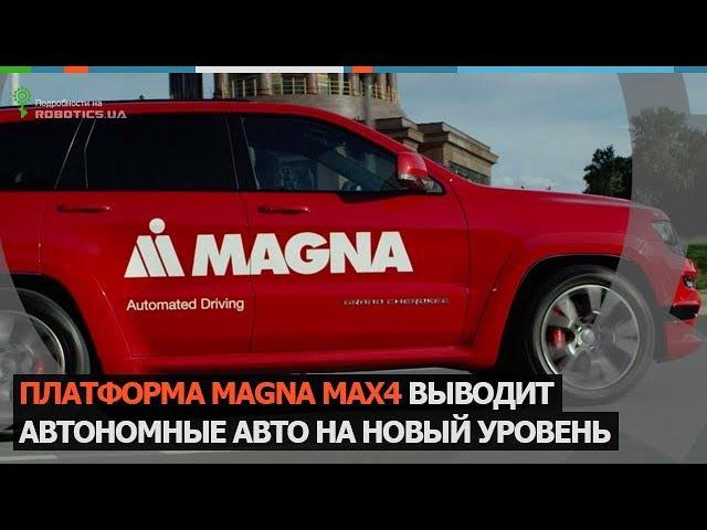 Платформа Magna MAX4 для беспилотных авто (Robotics.ua)
