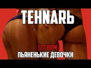 TEHNARЬ «Пьяненькие Девочки» 127bpm