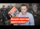 Навальный А.: За фото с Парада Победы 1945 г. оштрафован россиянин (РФ, 02.2018)