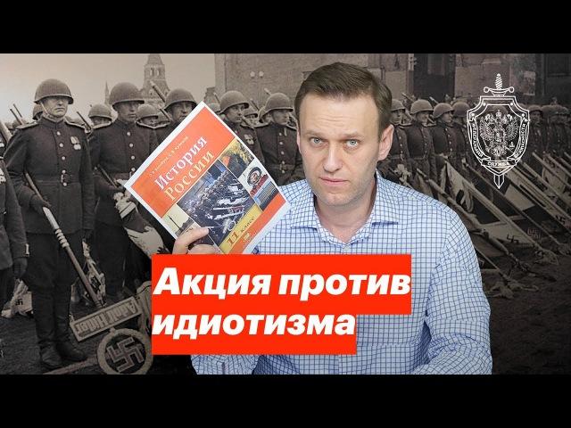 Навальный А. За фото с Парада Победы 1945 г. оштрафован россиянин (РФ, 02.2018)