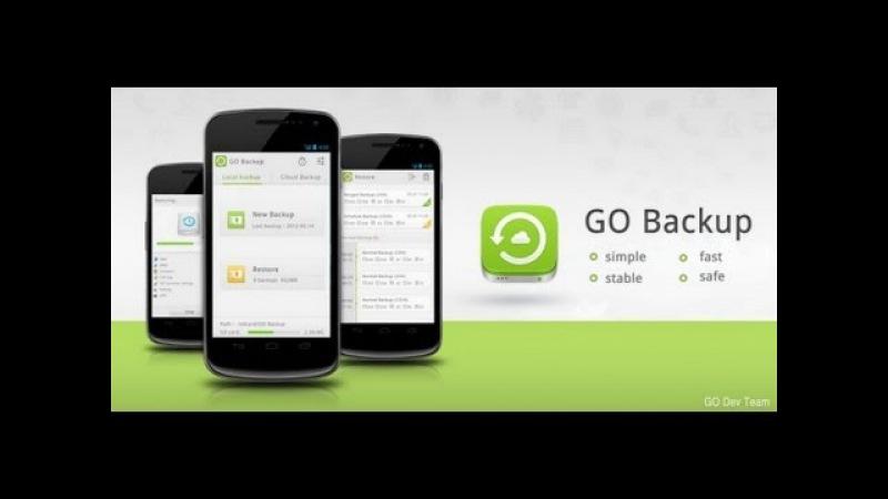 Как сделать бэкап приложений с помощью Go Backup Pro