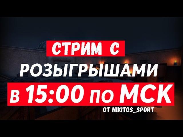 1 Фаст розыгрыши вещей CS:GO от nikitos_sport
