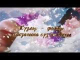 Кузгэ куз карашып - Ризван Хакимов