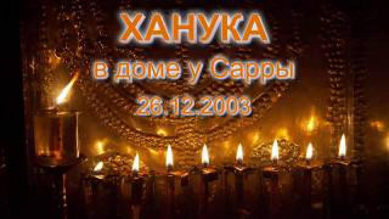 Людмила Резник. Ханука в доме у Сарры 26.12.2003 г.