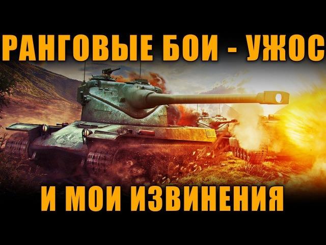 ПОЧЕМУ РБ МАЛО КОМУ НРАВЯТСЯ И МОИ ИЗВИНЕНИЯ[ World of Tanks ]