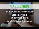 LITELINE - интернет на дачу и в офис за 300 рублей в месяц!
