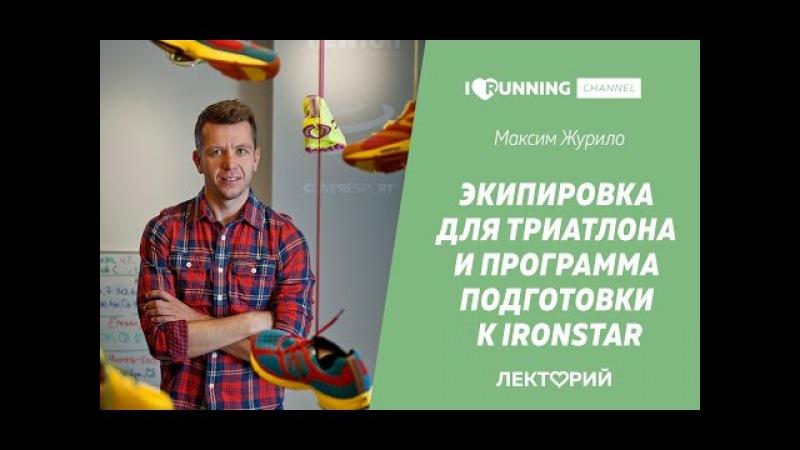 Экипировка для триатлона и программа подготовки к Ironstar Максим Журило в Лектори