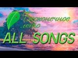 Бесконечное Лето ВСЕ ПЕСНИ Everlasting Summer ALL SONGS