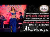 Ana Fi Intizarak - Anastasia Volkova and Al azdikaa orchestra
