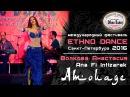 Ana Fi Intizarak - Anastasia Volkova and Al azdikaa orchestra♚ Amouage ♚Belly dance studio