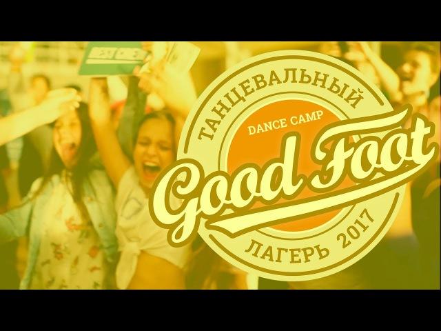ТАНЦЫ - ЛАГЕРЬ GOOD FOOT - DANCE CAMP - ЛЕТО 2017 - OFFICIAL TRAILER
