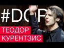 Теодор Курентзис о дирижерах классической музыке и самопознании