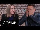 вДудь / Собчак - о Навальном, крестном и выборах