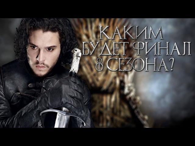 Игра Престолов Кто займет железный трон ФИНАЛ 8 СЕЗОНА! [Теория]